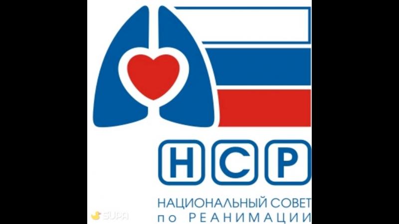 Национальный совет по реанимации (Россия)