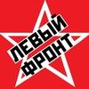 ЛЕВЫЙ ФРОНТ - МАРИЙ ЭЛ
