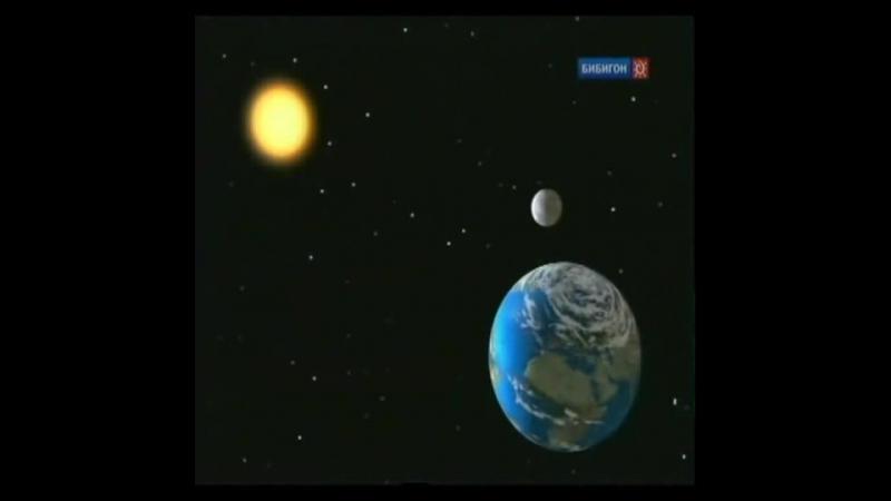 Земля космический корабль (43 Серия) - Убывающая Луна, Солнечное затмение