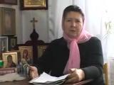 Валентина Афанасьевна. Отступление от Бога под видом правды