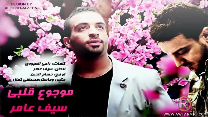 Seif Amer - Mawjou Galbi - Official Audio ¦ سيف عامر - موجوع قلبي - الأوديو الرسمي