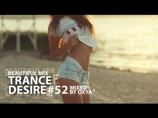 ☀️Trance Desire #52 ☀️ Best of Vocal, Melodic, Balearic Trance ☀️ Mixed by Oxya^ ☀️