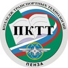 ПКТТ: Пензенский колледж транспортных технологий