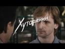 Заставка телесериала Хуторянин Россия 1 2013