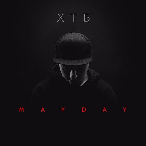 ХТБ альбом Mayday