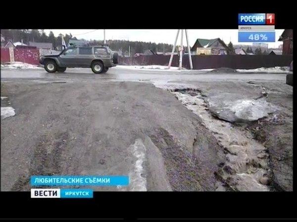 МЧС подтопление грозит Иркутску Иркутскому Шелеховскому Ангарскому и Слюдянскому районам