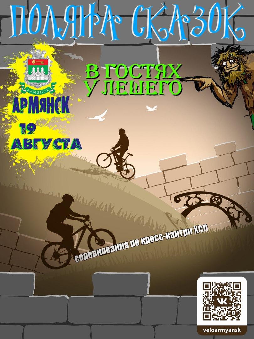 В Армянске пройдут соревнования на велосипедах