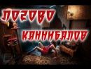 «Логово Каннибалов» в Краснодаре