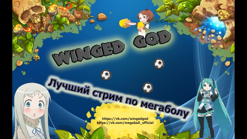 Играем фаст кап - Megaball - Winged God
