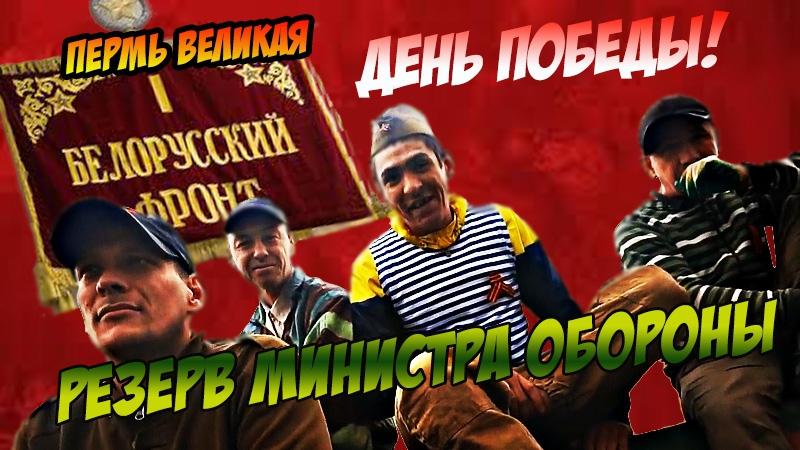 Пермь Великая День Победы Золотой запас