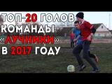 Топ-20 голов команды