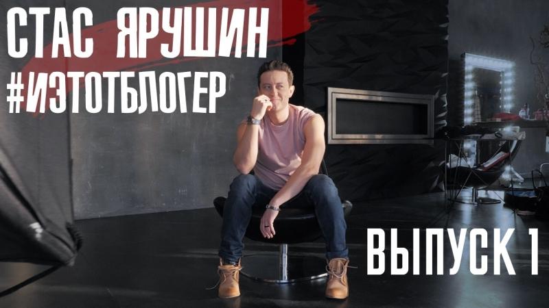 Стас Ярушин: ИЭТОТБЛОГЕР   1