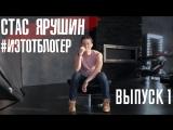 Стас Ярушин: #ИЭТОТБЛОГЕР | 1