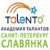 детский клуб Talento | СЛАВЯНКА Пушкин СПб