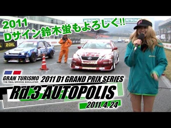 Video Option VOL 207 D1GP 2011 Rd 3 at Autopolis Circuit Tsuiso BEST24