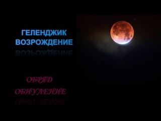 ОБРЯД ОБНУЛЕНИЕ 31 ЯНВАРЯ 2018