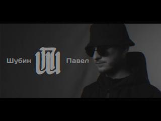 Шубин Павел - Огонь (ft.H1gh) (ПРЕМЬЕРА 2017)