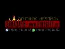 Огненные надписи и фейерверк на Вашем празднике!