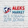 АлексМаркет   Товары для дома   Гипермаркет