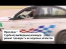 Президент Туркменистана устроил дрифт на спортивном автомобиле