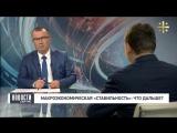 Макроэкономическая стабильность - что дальше (в студии Дмитрий Митяев)