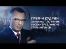 Греф и Кудрин занялись плагиатом России предложено стать Англией гость – Михаил Делягин