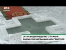 Крещение в Алтайском крае 19 01 2018