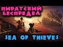 Пиратский беспредел - Sea of Thieves Корабль призрак