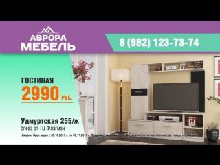 аврора мебель 16х9 эфир (2)
