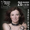 28.01, Меццо-Форте, Ольга Арефьева и Ковчег!!