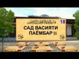 САД ВАСИЯТИ ПАЁМБАР(С)-18  ДИЛ НАБАСТАН БА ДУНЁ.