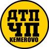 Происшествия Кемерово