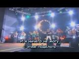 RBD - Empezar desde cero, Начинаю с нуля (Russian subtitles)