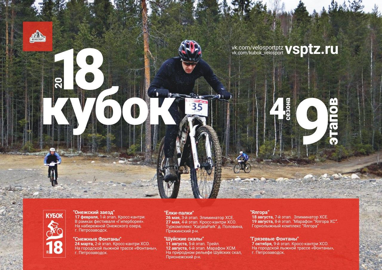 "Кубок ""Велоспорта"" 2018 M1Ws4ocwLWk"