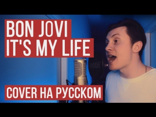 Премьера! Bon Jovi - It's My Life (На русском RADIO TAPOK)