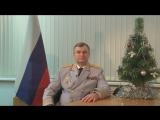 Поздравление начальника УМВД России по Вологодской области генерал-майора полиции В.Н. Пестерева с наступающим 2018 годом