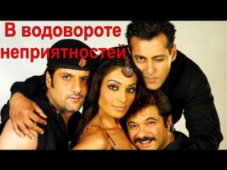 В водовороте неприятностей (2005) индийский фильм (рус.озвучка)