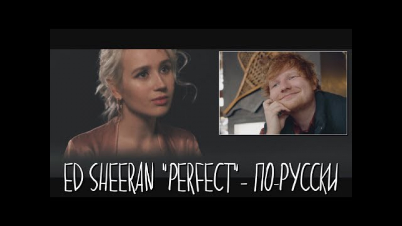 Ed Sheeran - Perfect (COVER) Клава Кока.