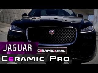 Jaguar F Pace защищен составами Ceramic Pro