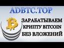 Получаем биткойны на adbtc бесплатно. Заработок криптовалюты без вложений