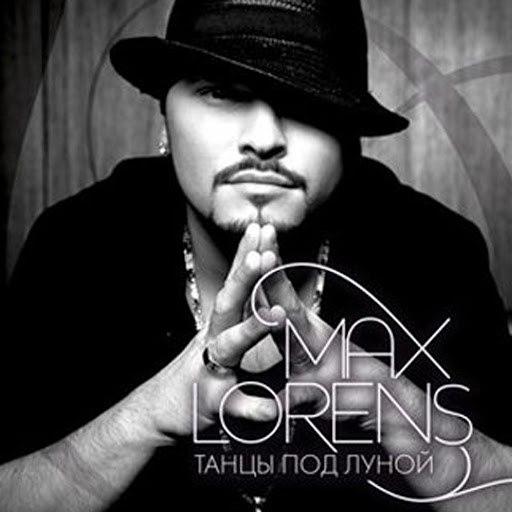Макс Лоренс альбом Танцы Под Луной