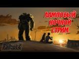 [XB1|RUS|ENG] Fallout 4: ЛАМПОВЫЙ НОЧНОЙ СТРИМ