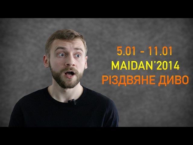 MAIDAN`2014. РІЗДВЯНЕ ДИВО. 05.01 - 11.01