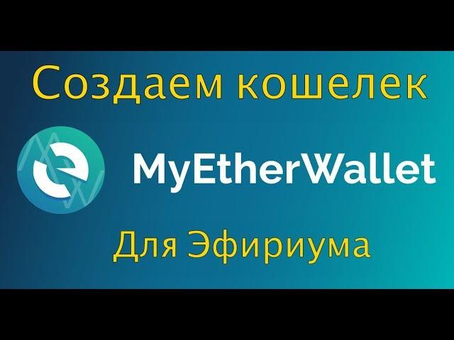 Как и где хранить Ваши монеты Ethereum, и токены Erc 20.