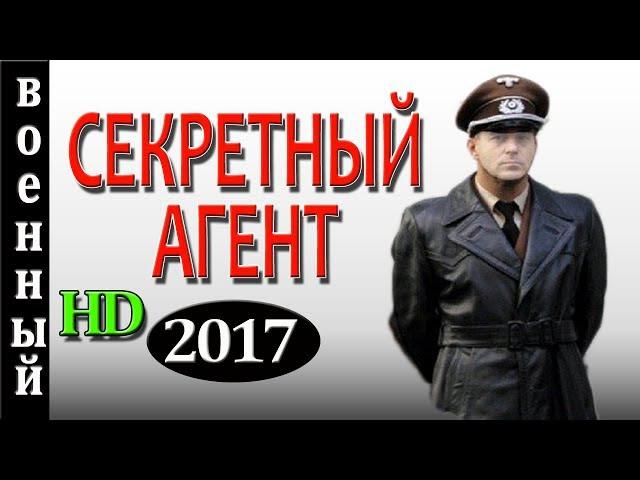 Фильм про разведчика