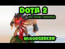 Как сделать из пластилина Bloodseeker из игры Dota 2. Видео урок №2