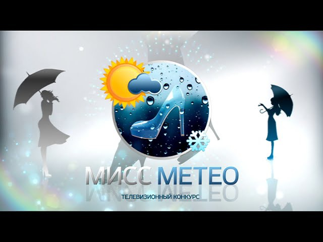 Финал конкурса «Мисс Метео-ТВ» LIVE