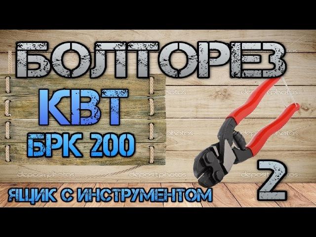 КВТ БРК-200. Компактный болторез 2. Сравнение с Knipex 71 12 200 Cobolt.