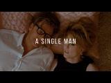 1 и 7 апреля - A Single Man Одинокий Мужчина на экране двух столиц