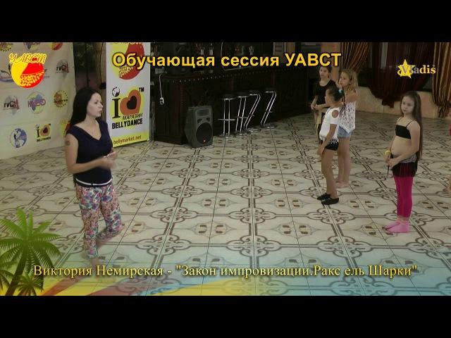 Виктория Немирская. Закон импровизации Ракс ель Шарки